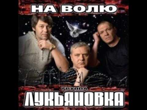 Лукьяновка - Не грусти, братишка // Lukyanovka - Ne grusti, bratishka