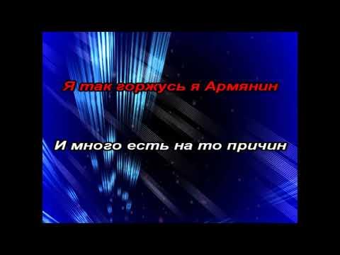 Вираб Вирабян   Танцуй, Армения караоке плюс
