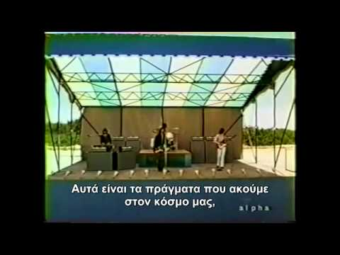 IRON BUTTERFLY - In The Time Of Our Lives (Greek Subs)
