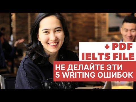 НЕ делайте эти 5 ошибок в IELTS Writing: пошаговая инструкция как набрать 7