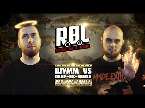 RBL: ШУММ VS DEEP-EX-SENSE (RAP GOD BATTLE, TOURNAMENT 3, RUSSIAN BATTLE LEAGUE)