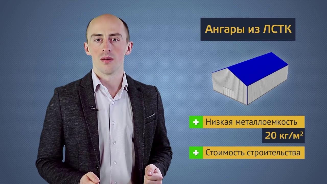 Строительство быстровозводимых зданий и ангаров из ЛСТК : Достоинства и недостатки технологии ЛСТК