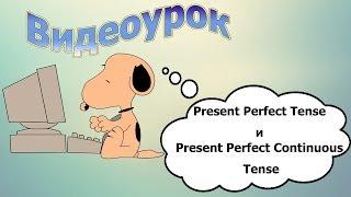 Видеоурок по английскому языку: Present Perfect Tense и Present Perfect Continuous Tense