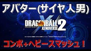 ドラゴンボールゼノバース2 (DRAGONBALL XENOVERSE 2) ~コンボ ヘビースマッシュ~アバター編(サイヤ人男)
