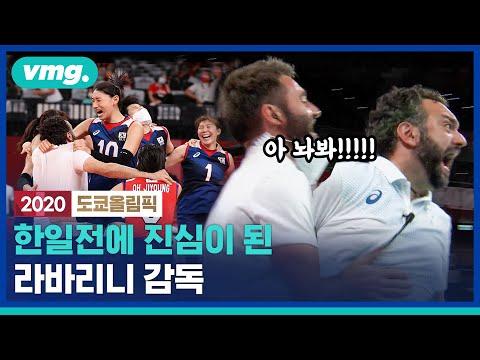 아시아 유일 8강 진출! 한국 여자 배구대표팀 이끈 이 사람, 라바리니 감독 / 비디오머그