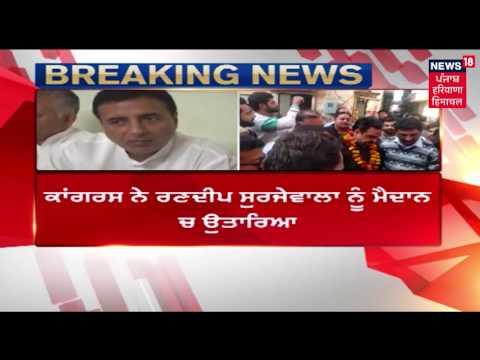 Congress Fields Randeep Surjewala in Jind Assembly Bypolls