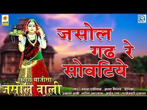 Majisa Song Old Is Gold - Jasol Gadh Re Sovatiye | Arjun Rao, Parmeshwari | Rajasthani Bhakti Songs