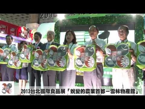2013台北國際食品展「蛻變的農業首都-雲林物產館」隆重開幕