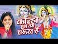 Download कान्हा  मुझे तेरी जरूरत है | Priyanka Chaudhary bhajan | Baba Mohan ram Jagran | Shakti music | 2018 MP3 song and Music Video
