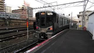 JR阪和線223系0番台未更新+225系5100番台関空・紀州路快速関西空港/和歌山行き 天王寺発車