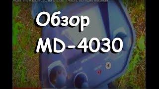 MD-4030, Обзор Недорогого Китайского Металлоискателя с AliExpress для заработке на копе (распаковка)