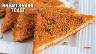 Bread Besan Toast   Quick Snack Recips   Bread Recipes