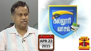 Kalloori Vasal – Tips/Guidance For Genetic Related Courses (22/04/2015) – Thanthi TV
