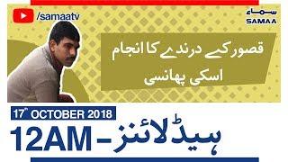 Samaa Headlines - 12 AM -17 October 2018