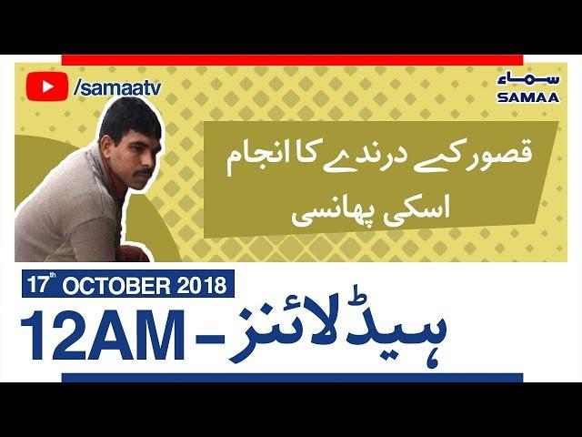 Samaa Headlines With Bulletin - 12 AM -17 October 2018