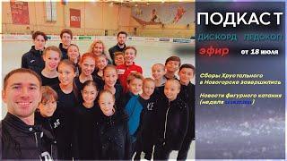Сборы Хрустального в Новогорске завершились Новости фигурного катания неделя 11 18 07 2021
