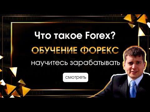 Обучение форекс и как заработать на форекс - форекс онлайн