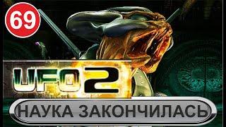 UFO2:Extraterrestrials  - Наука кончилась