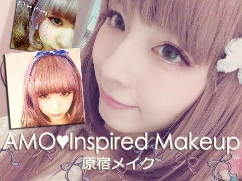 AMO古董洋娃娃原宿妝♥Inspired Makeup 原宿メイク