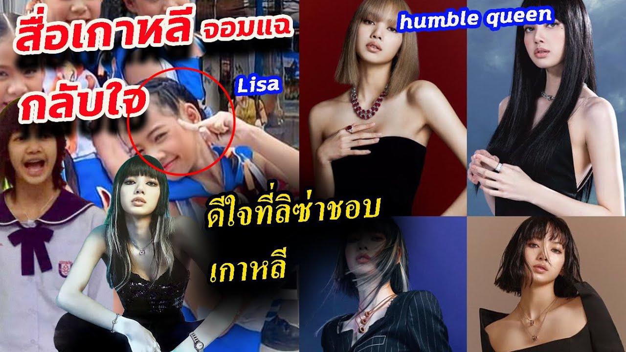 สื่อเกาหลีจอมฉาว!! ชม ลิซ่า blackpink 3 ข่าวรวด..Lisaทำยอดขายพุ่ง