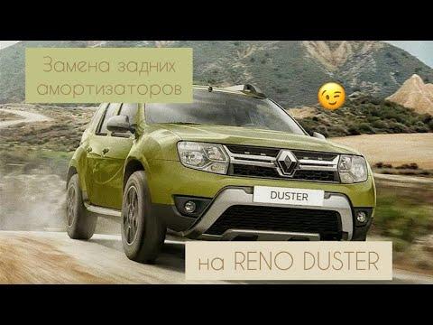 ЗАМЕНА ЗАДНИХ АМОРТИЗАТОРОВ НА RENO DUSTER 2.0 4WD