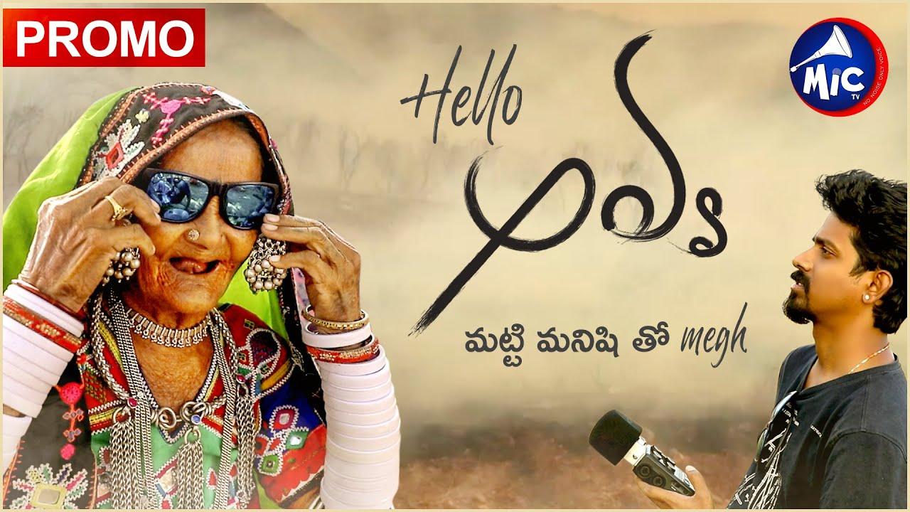 Hello Avva    మట్టి మనిషి తో Megh    Promo    MicTv