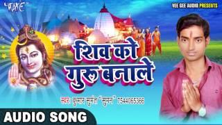 शिव को गुरु बनाले - Shiv Ko Guru Banale - Kumar Sumant - Bhojpuri Kanwar Bhojpuri
