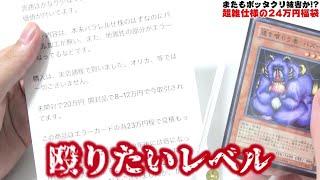 【遊戯王】24万円ぼったくり福袋の中身が酷すぎてガチでキレる。