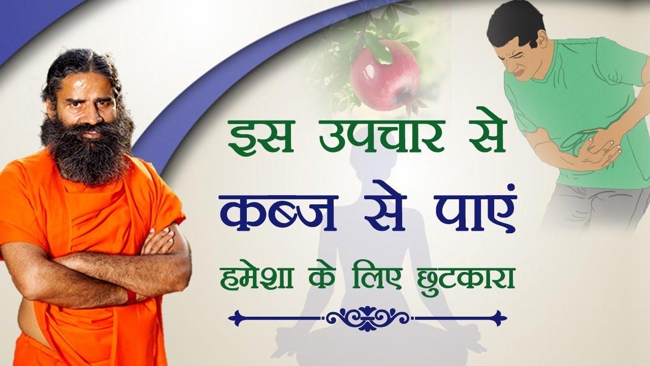 Yoga For Constipation Ramdev