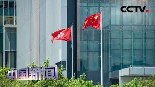 [中国新闻] 央视快评:稳定才是香港发展的根本保障 | CCTV中文国际