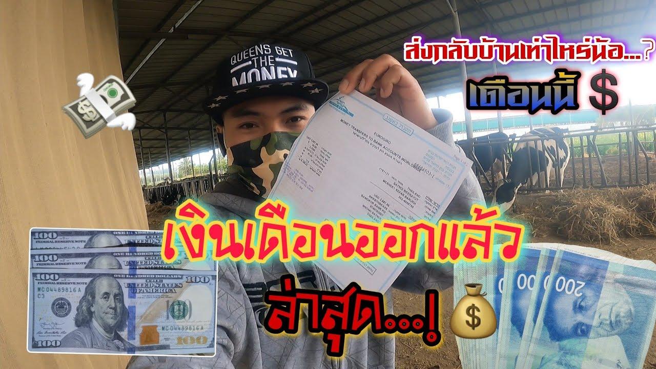 เงินเดือนออกแล้วล่าสุด...! ส่งเงินกลับประเทศไทยเท่าไหร่น้อเดือนนี้..💸💰💲 แรงงานไทยในประเทศอิสราเอล