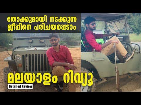 Willys Jeep Malayalam Review   തോക്കുമായി നടക്കുന്ന ജീപ്പ്   Najeeb