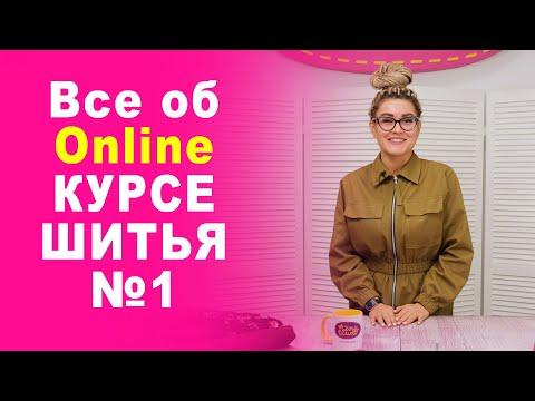Обучающий онлайн КУРС ШИТЬЯ №1: Презентация || Хочу Шить