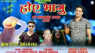 Hoye Bhagu । New Pahari Song 2019 । Prabhu Panwar ।