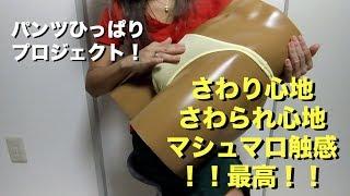 マシュマロ触感生地を使ったメンズ下着 パンツひっぱりプロジェクト ↓↓ ...