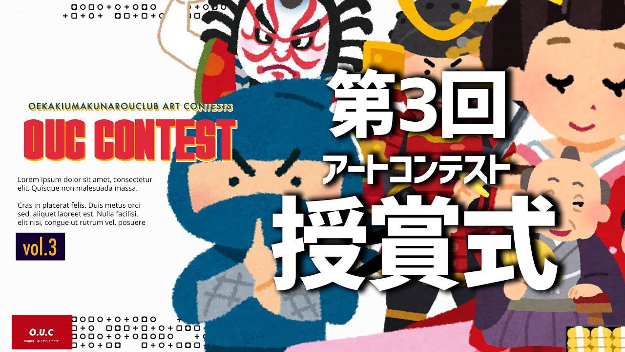 【OUC 第3回アートコンテスト】結果発表!テーマ:江戸時代  /人物画  /イラスト上達 / 絵が上手くなる /デッサン
