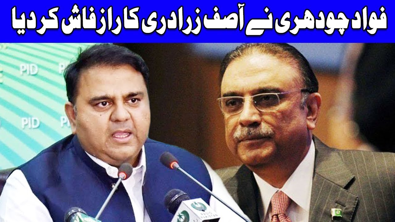 Fawad Chaudhry Exposed Asif Ali Zardari | 19 December 2018 | Dunya News