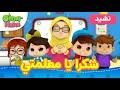 Omar & Hana Arabic | أناشيد و رسوم الدينية للأطفال | شكرا يا معلمتي