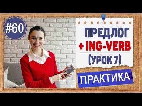 Практика 60 Предлог + Ing-verb | инфинитив и герундий в английском