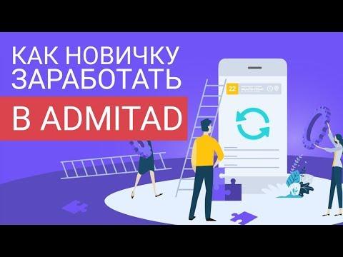 Как заработать в интернете? Обзор партнерской сети Admitad