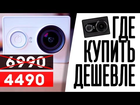 Экшн-камера yi 4k+ action camera — купить сегодня c доставкой и. Экшн камера xiaomi mijia 4k action camera. 4. 5. Москва, складочная улица, д.