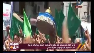 صباح دريم| مظاهرات بعمان والأردن احتجاجا على انتهاكات الاحتلال الاسرائيلي بـ