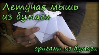 Летучая мышь из бумаги - Оригами из бумаги