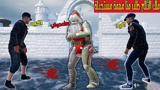 فلم ببجي موبايل : ملك الثلج طلب منا مهمة مستحيلة !!؟ 🔥😱