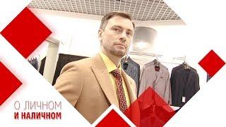 Мужская одежда в итальянском стиле.