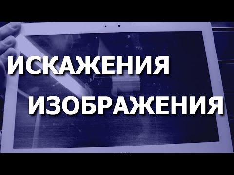 ЭЛЕМЕНТАРНОЕ. Планшет Samsung Galaxy Tab 2 10.1 P5100. Искажения изображения. Ремонт