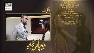 Meray Paas Tum Ho Episode 8 | Teaser | ARY Digital Drama