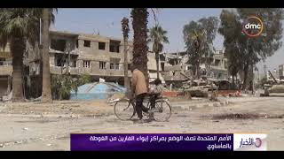 الأخبار - إجلاء 1600 مسلح من الغوطة إلي إدلب وفقا لاتفاق بين الحكومة السورية والمعارضة