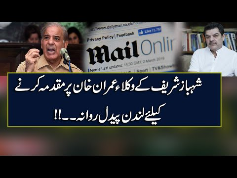 Shahbaz Sharif's lawyers Imran Khan