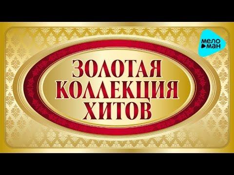 РУССКАЯ ДИСКОТЕКА   СУПЕР СБОРНИК   MIX 80 х 90 х 2000 х   НОВИНКА 2017